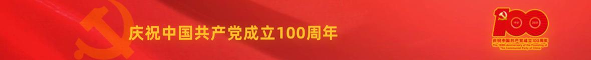 庆祝共产党AD